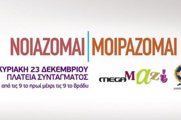 noiazomai_moirazomai_croped_for_article_0