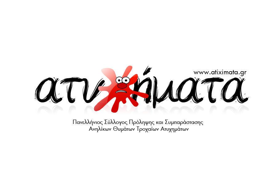 atyxhmata_logo