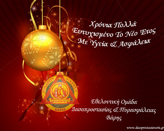 karta-xristoygennwn-merry-christmas_varh2016